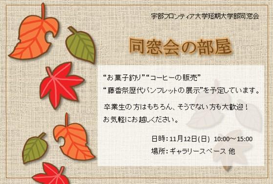 お菓子釣り・コーヒー販売・藤香祭歴代パンフレットの展示を予定しています
