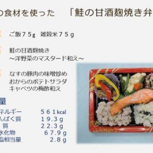 【食物栄養学科】20種類の食材を使った「鮭の甘酒麹焼き弁当」を新発売