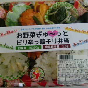 第10弾「お野菜ぎゅーっとピリ辛っ鶏チリ弁当」新発売