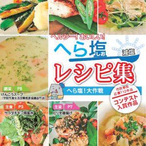 【食物栄養学科】学生が考案したレシピが『ヘルシー!おいしい!へら塩レシピ集』に掲載されました。