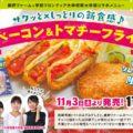 【食物栄養学科】周南ブランドと短大生のコラボメニュー登場!