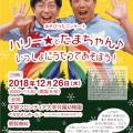【保育学科】特別イベントのお知らせ(てあそびコンサート)