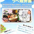 【食物栄養学科】「幸せいっぱい うべ短弁当」を新発売